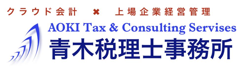 クラウド会計×上場企業経営管理 青木税理士事務所(中央区築地)